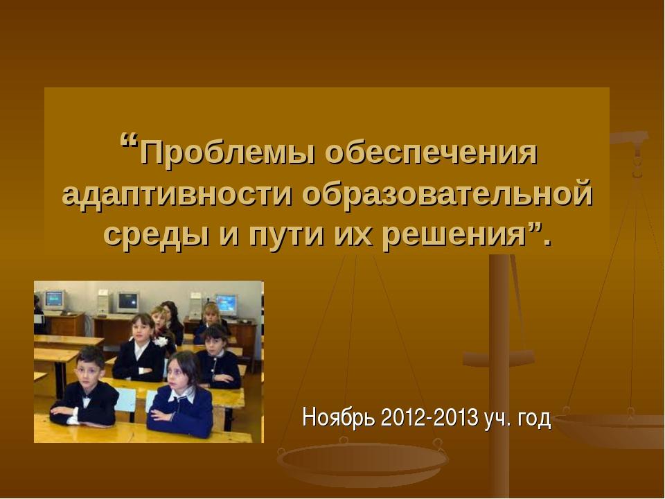 """""""Проблемы обеспечения адаптивности образовательной среды и пути их решения""""...."""