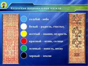 голубой - небо белый – радость, счастье, желтый – знание, мудрость красный –