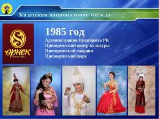1985 год Администрация Президента РК Президентский центр культуры Президентск