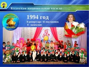 1994 год В репертуаре 65 постановок 8 - казахские