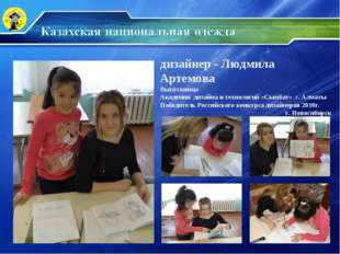 дизайнер - Людмила Артемова Выпускница Академии дизайна и технологий «Сымбат»