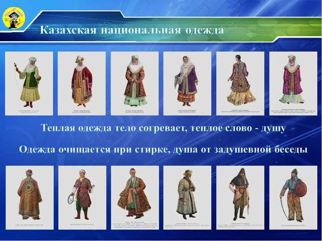 Презентация на тему казахская народная одежда