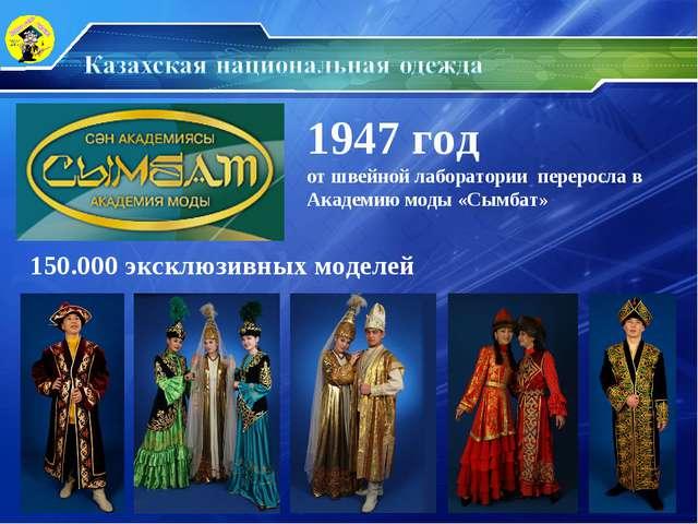 150.000 эксклюзивных моделей 1947 год от швейной лаборатории переросла в Акад...