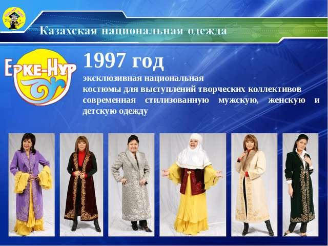 1997 год эксклюзивная национальная костюмы для выступлений творческих коллект...