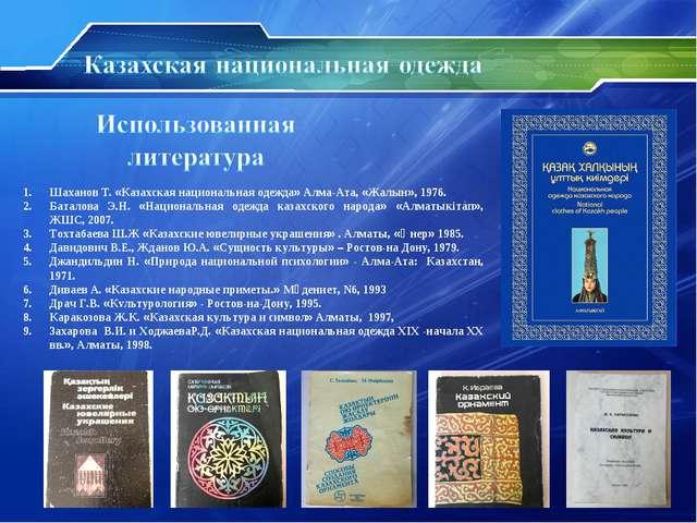 Шаханов Т. «Казахская национальная одежда» Алма-Ата, «Жалын», 1976. Баталова...