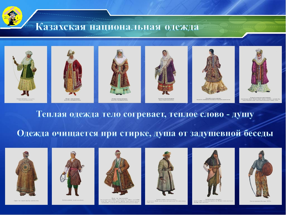 Реферат На Тему Казахская Национальная Одежда Скачать Реферат На Тему Казахская Национальная Одежда