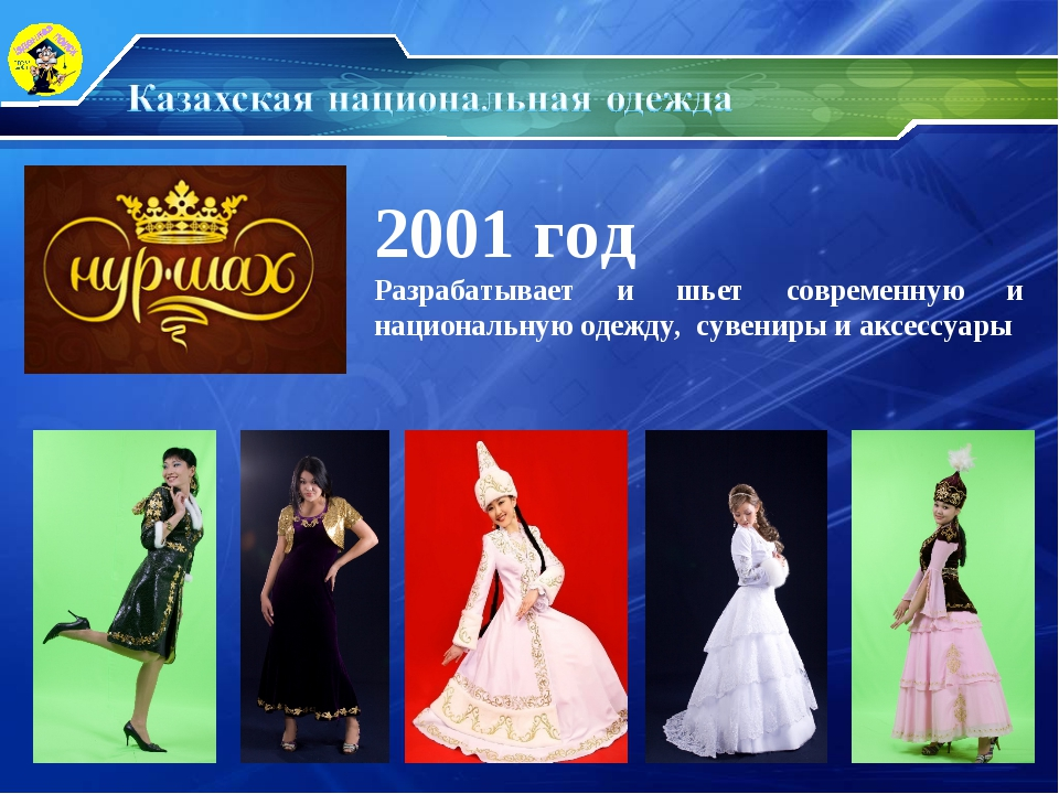 2001 год Разрабатывает и шьет современную и национальную одежду, сувениры и а...