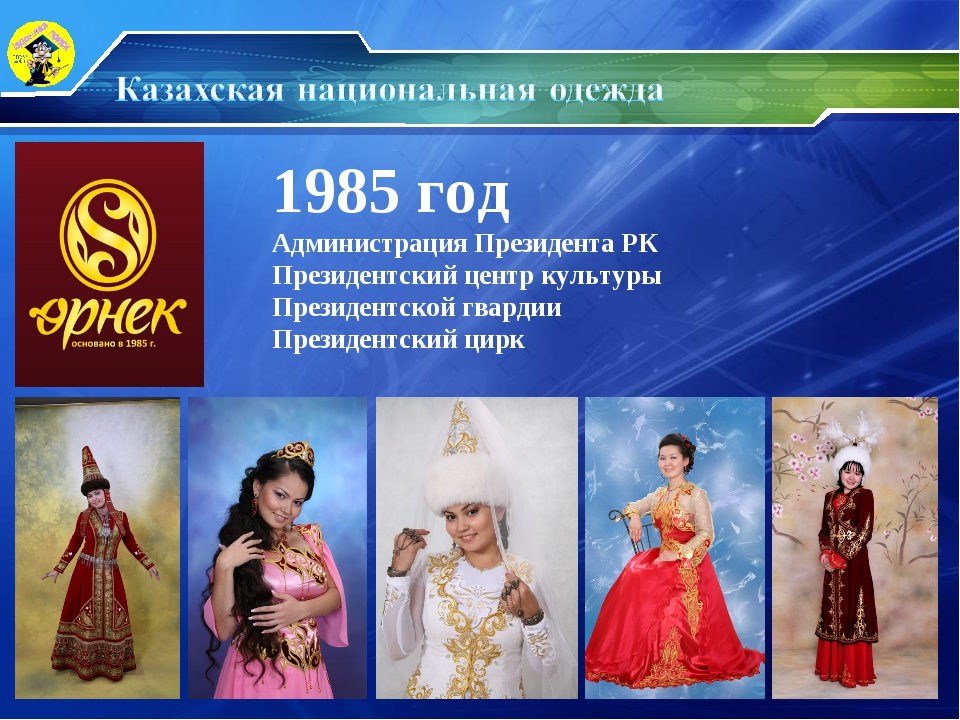 1985 год Администрация Президента РК Президентский центр культуры Президентск...