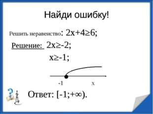 Найди ошибку! Решить неравенство: 2х+4≥6; Решение: 2х≥-2; х≥-1; -1 х Ответ: [