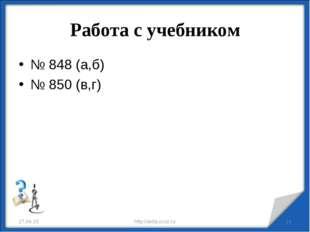 Работа с учебником № 848 (а,б) № 850 (в,г) * * http://aida.ucoz.ru http://aid