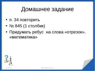 Домашнее задание п. 34 повторить № 845 (1 столбик) Придумать ребус на слова «