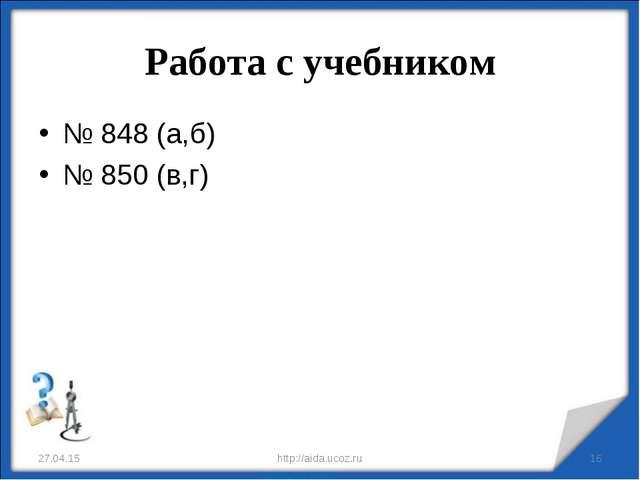 Работа с учебником № 848 (а,б) № 850 (в,г) * * http://aida.ucoz.ru http://aid...