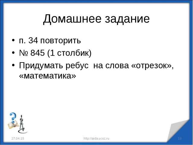 Домашнее задание п. 34 повторить № 845 (1 столбик) Придумать ребус на слова «...