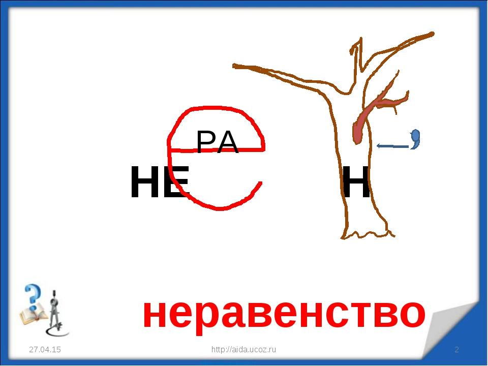 НЕ Н неравенство * http://aida.ucoz.ru * РА http://aida.ucoz.ru