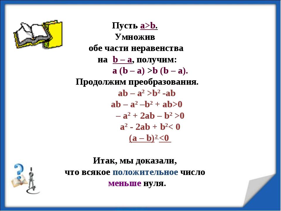 Пусть а>b. Умножив обе части неравенства на b – а, получим: а (b – а) >b (b...