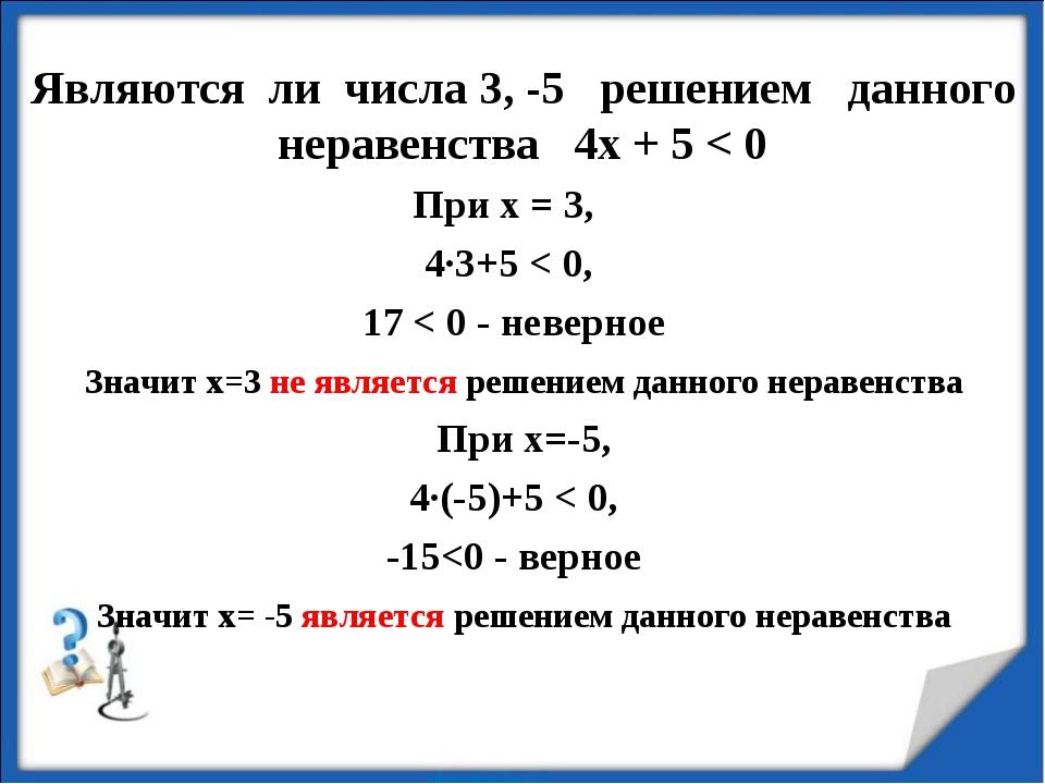 Являются ли числа 3, -5 решением данного неравенства 4х + 5 < 0 При х = 3, 4∙...