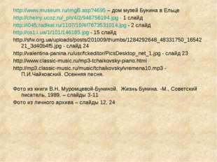 http://www.museum.ru/imgB.asp?4695 – дом музей Бунина в Ельце http://chelny.u