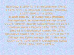Выступал в 1970-71 гг. в «Нефтянике» (Ухта), в 1971-77 гг. – в «Крыльях Совет