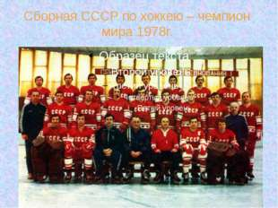 Сборная СССР по хоккею – чемпион мира 1978г.
