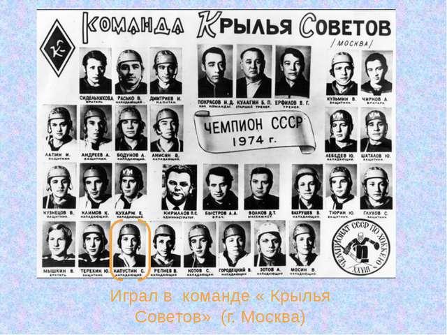 1971-1977 гг. Играл в команде « Крылья Советов» (г. Москва)