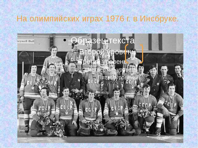 На олимпийских играх 1976 г. в Инсбруке.