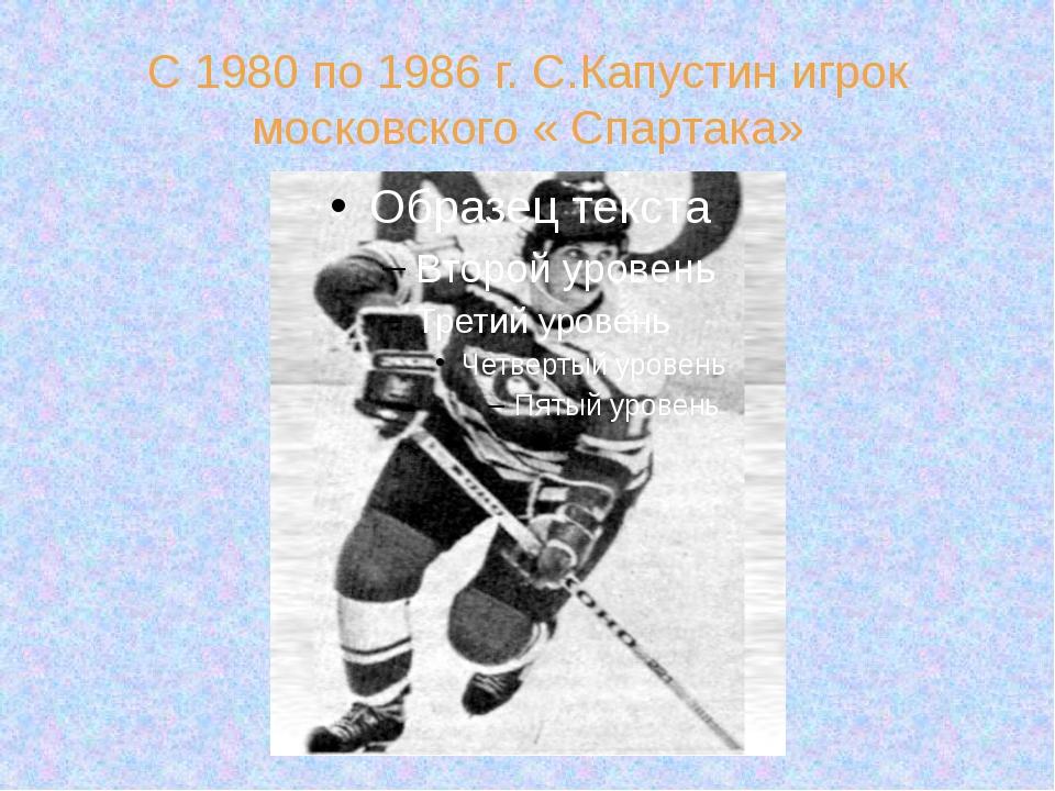 С 1980 по 1986 г. С.Капустин игрок московского « Спартака»