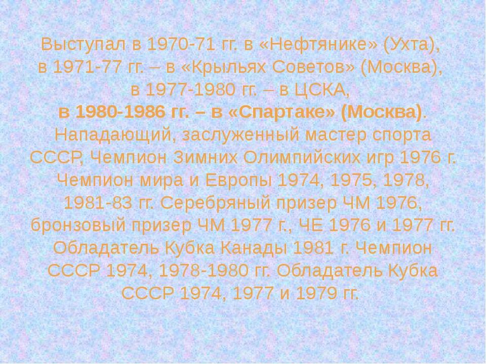 Выступал в 1970-71 гг. в «Нефтянике» (Ухта), в 1971-77 гг. – в «Крыльях Совет...