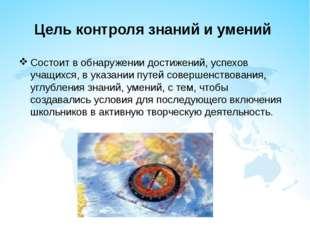 Цель контроля знаний и умений  Состоит в обнаружении достижений, успехов уча