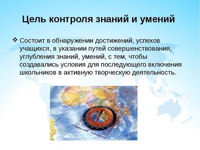Цель контроля знаний и умений  Состоит в обнаружении достижений, успехов уча...
