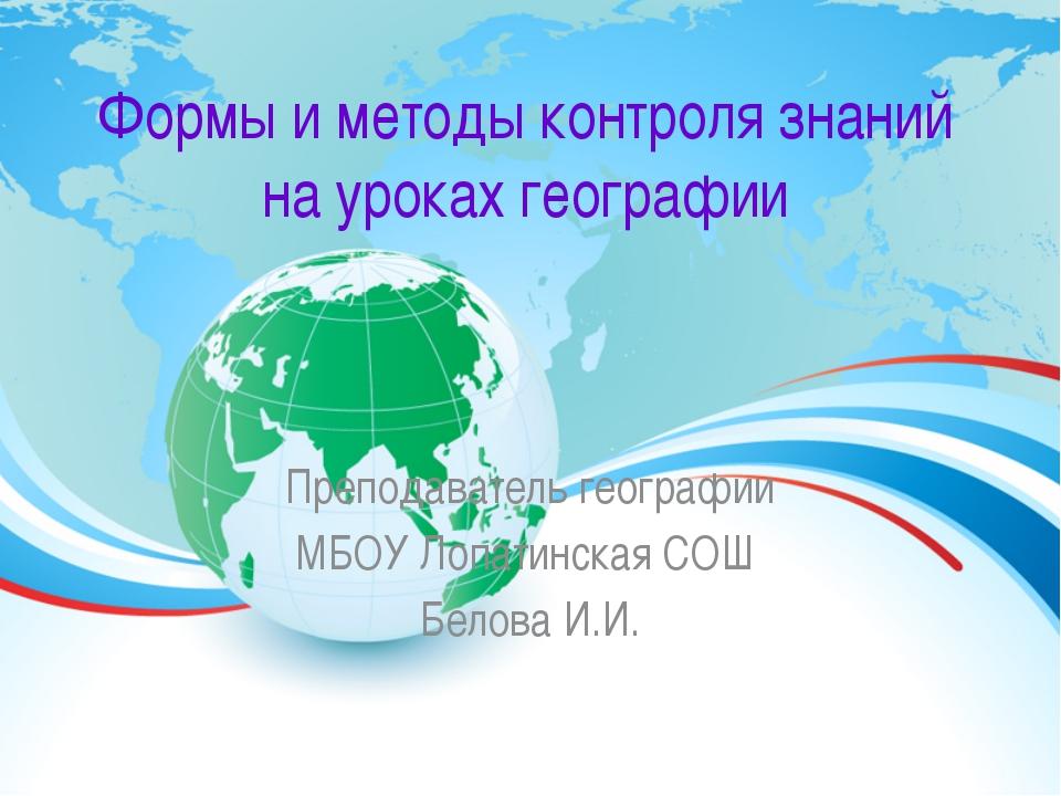 Формы и методы контроля знаний на уроках географии Преподаватель географии...