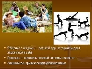 Общение с людьми — великий дар, который не дает замкнуться в себе Природа — ц