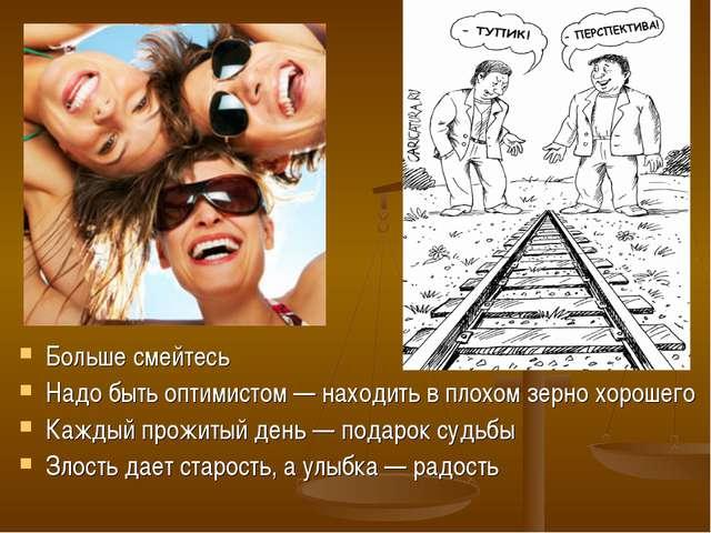 Больше смейтесь Надо быть оптимистом — находить в плохом зерно хорошего Кажды...