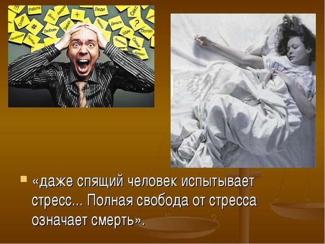 «даже спящий человек испытывает стресс... Полная свобода от стресса означает...