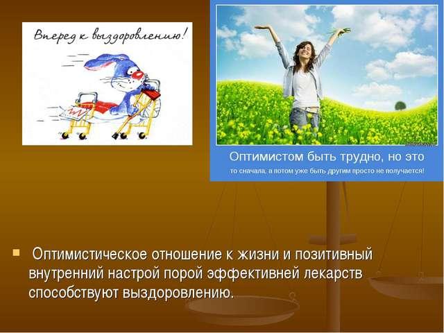 Оптимистическое отношение к жизни и позитивный внутренний настрой порой эффе...