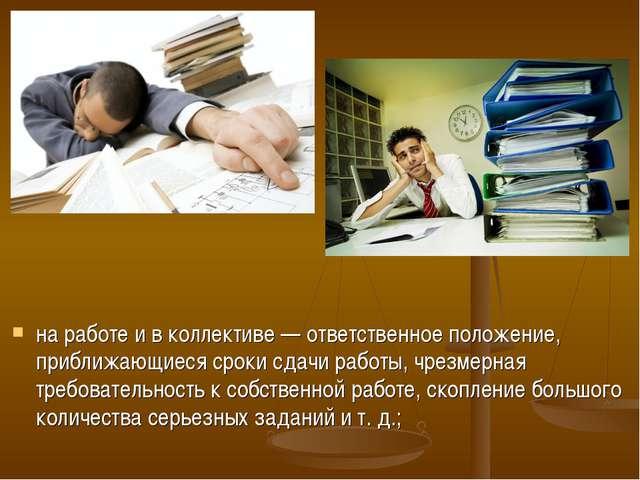 на работе и в коллективе — ответственное положение, приближающиеся сроки сдач...