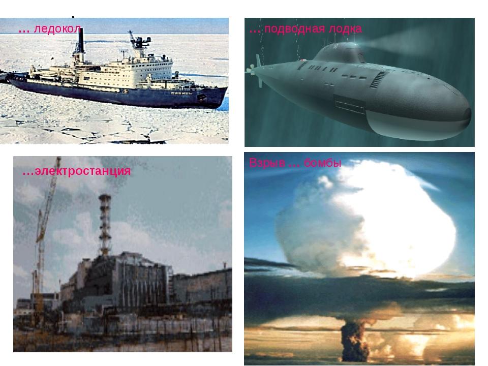 … ледокол … подводная лодка Взрыв … бомбы …электростанция
