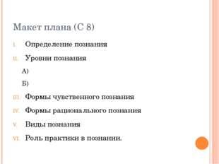 Макет плана (С 8) Определение познания Уровни познания А) Б) Формы чувственно