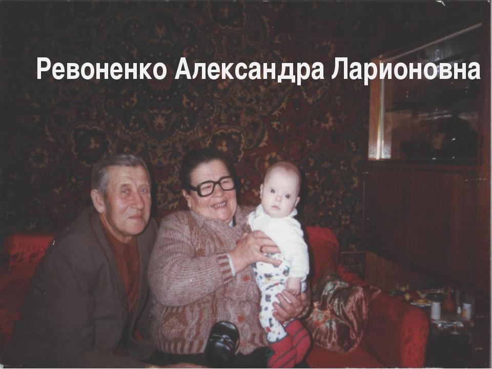 Ревоненко Александра Ларионовна