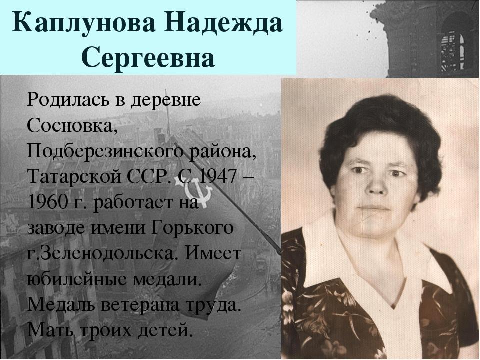 Каплунова Надежда Сергеевна Родилась в деревне Сосновка, Подберезинского райо...