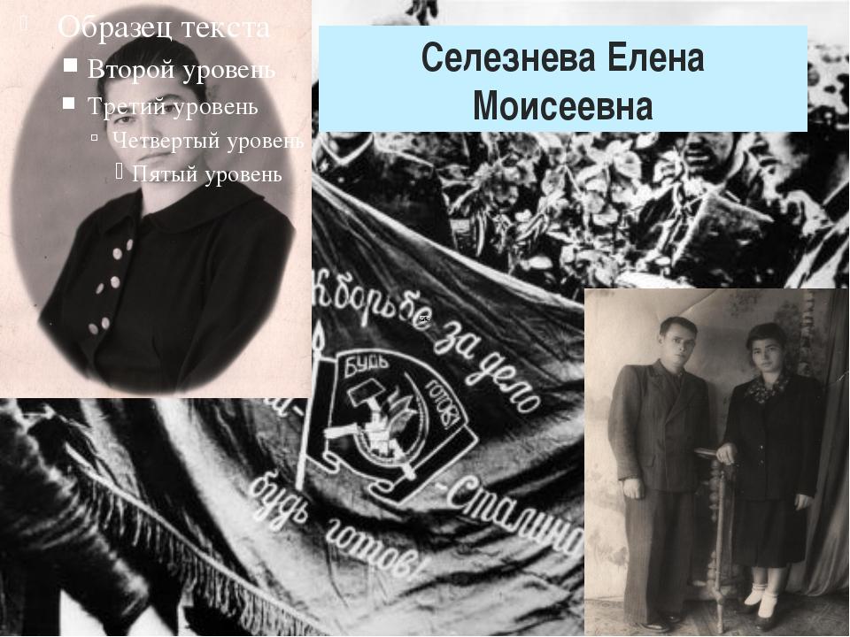 Селезнева Елена Моисеевна