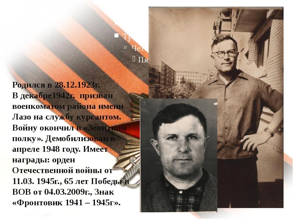 Максимейко Николай Николаевич Родился в 28.12.1923г. В декабре1942г. призван...