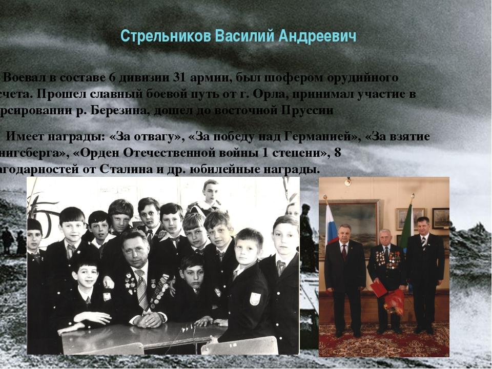Стрельников Василий Андреевич Воевал в составе 6 дивизии 31 армии, был шоферо...