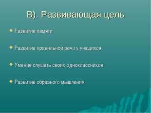 В). Развивающая цель Развитие памяти Развитие правильной речи у учащихся Умен