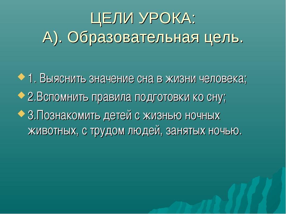 ЦЕЛИ УРОКА: А). Образовательная цель. 1. Выяснить значение сна в жизни челове...