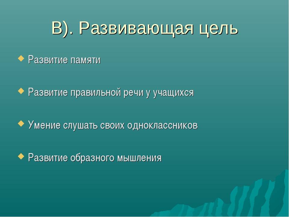 В). Развивающая цель Развитие памяти Развитие правильной речи у учащихся Умен...