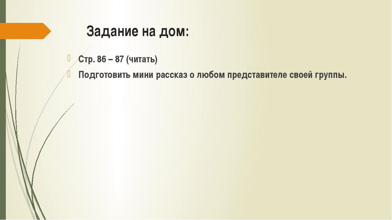 Задание на дом: Стр. 86 – 87 (читать) Подготовить мини рассказ о любом предст...