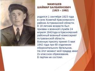 МАМУШЕВ ШАЙМАР БАЛБИЯНОВИЧ (1923 – 1982) родился 1 сентября 1923 года в селе