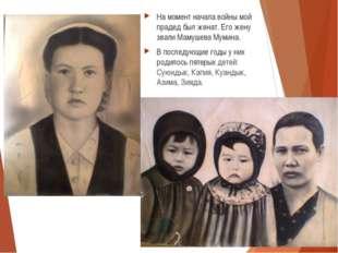 На момент начала войны мой прадед был женат. Его жену звали Мамушева Мумина.