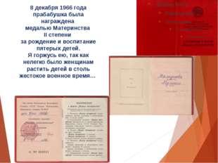 8 декабря 1966 года прабабушка была награждена медалью Материнства II степени