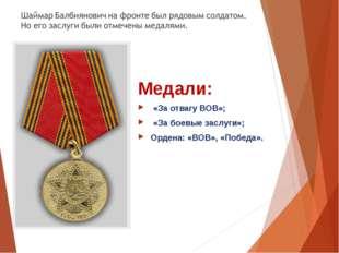 Медали: «За отвагу ВОВ»; «За боевые заслуги»; Ордена: «ВОВ», «Победа».